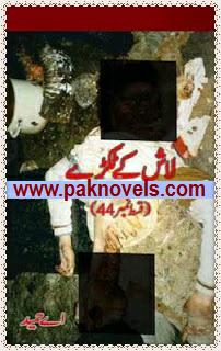 Lash Kay Tukray Urdu Novel by A Hameed