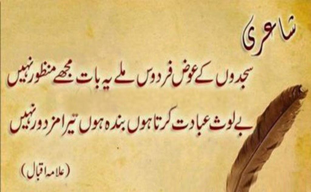 sad poetry in urdu about love 2 line about life by wasi shah by faraz allama iqbal photos images