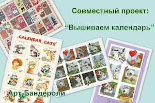 СП - вышиваем календарь