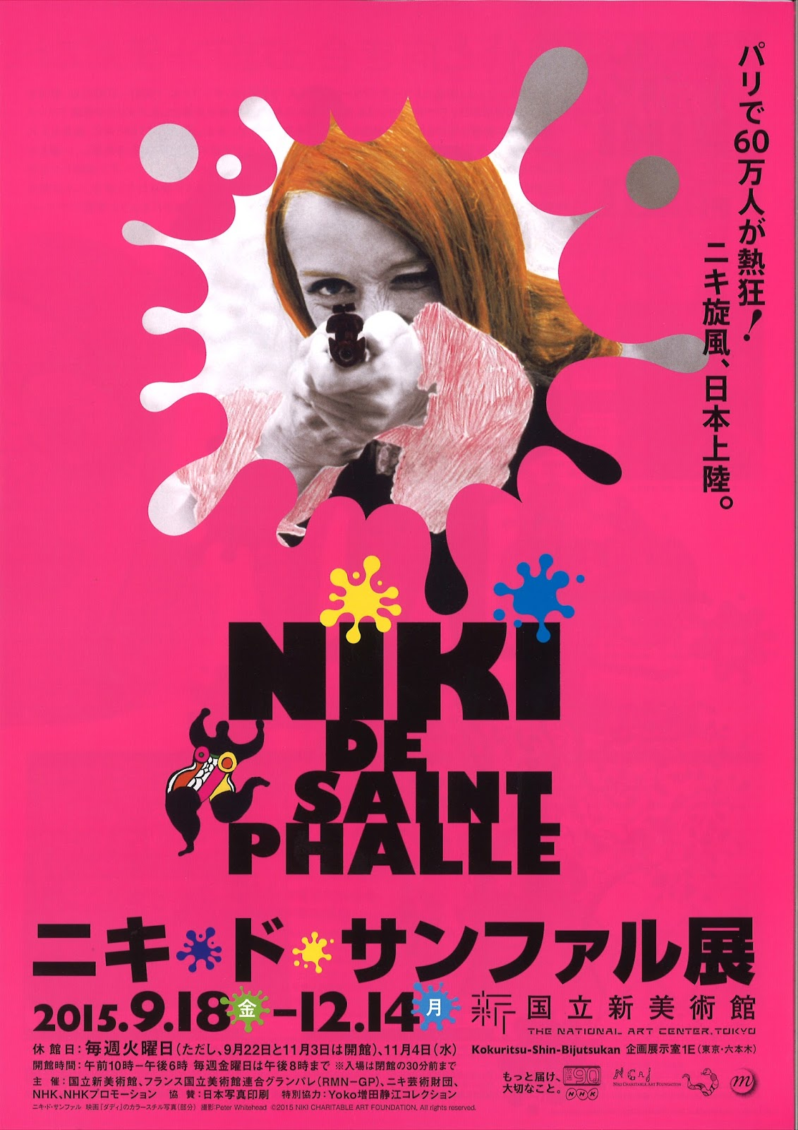 ニキ・ド・サンファルの画像 p1_34