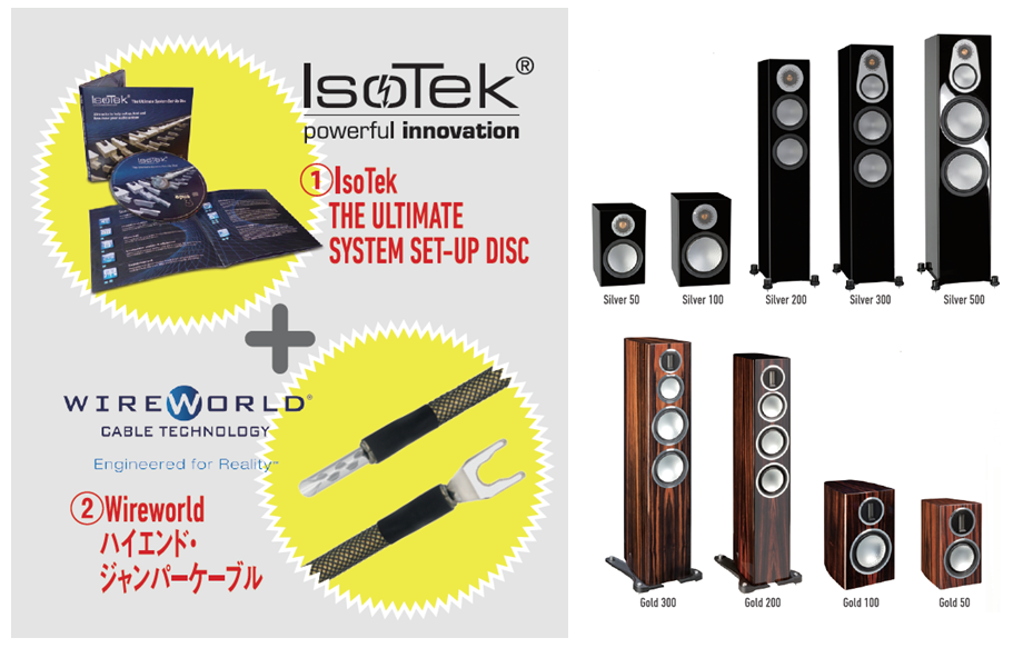 MonitorAudio『Silver Series』&『Gold Series』プレゼント・キャンペーン。
