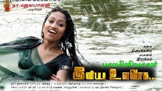 Anthiyur song from Iniya Ulavaga movie