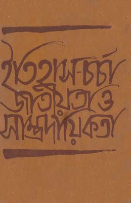   ইতিহাস-চর্চা জাতীয়তা ও সাম্প্রদায়িকতা    ~ পশ্চিমবঙ্গ ইতিহাস সংসদ ~