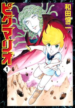 Pygmalio Manga