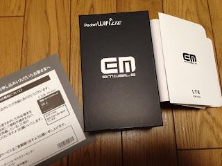 E-MobileのGL04Pを手に入れた.LTEなポケットWi-Fiを設定してみる.