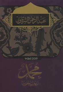 كتاب محمد رسول الحرية - عبد الرحمن الشرقاوي