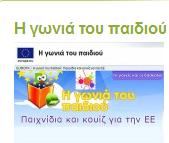 http://europa.eu/kids-corner/index_el.htm