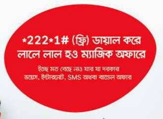 airtel-magic-offer-lale-lal-hou-dial-222-1