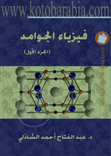 حمل كتاب فيزياء الجوامد - عبد الفتاح أحمد الشاذلي ( 3 أجزاء )