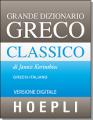 GRANDE DIZIONARIO GRECO CLASSICO