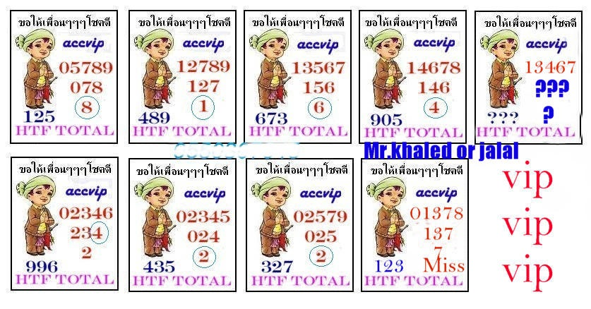 Thai lottery total number welcome to prince thai lotto 2013 free tips