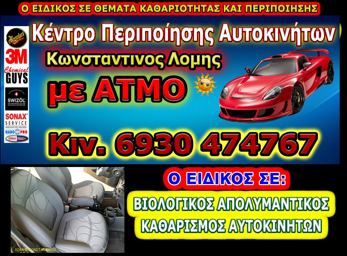 Βιολογικος Καθαρισμος Αυτοκινητου Αθηνα