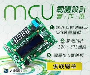 ARM Cortex-M 單晶片微控制器