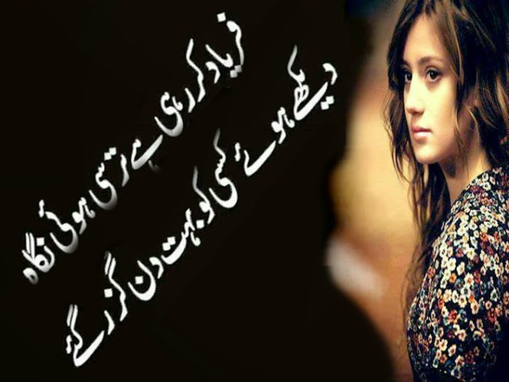 Sad Poetry in Urdu About Love 2 Line About Life by Wasi Shah by Faraz ...
