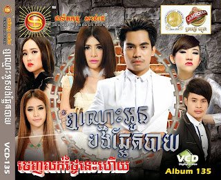 Sunday VCD Vol 135 || Khmer Song 2014