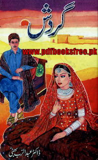 Novel Gardish By Dr Abdur Rab Bhatti