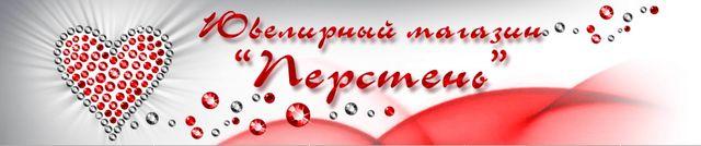 Ювелирный интернет магазин Перстень