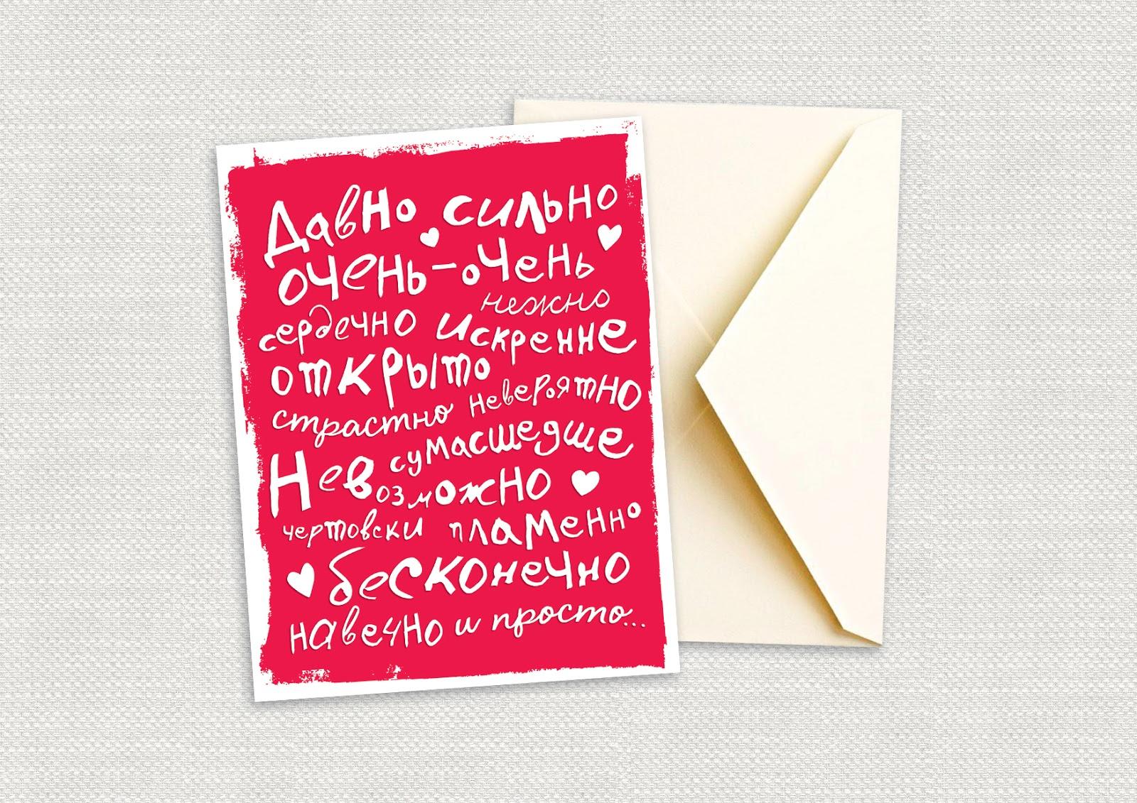 Признание в симпатии на открытке