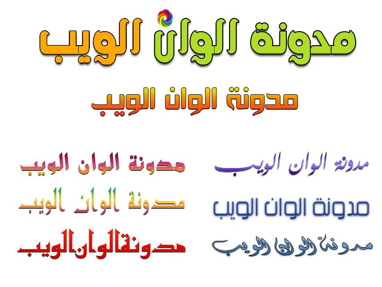 fonts-arabic