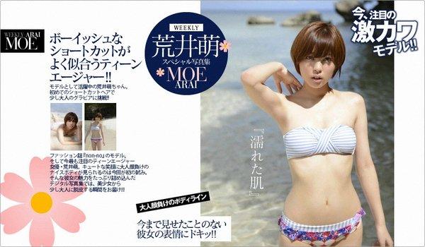 EfvoB-nel No.150 Moe Arai 05290