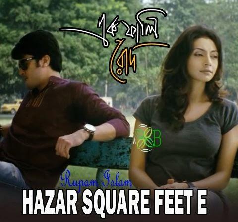 Hazar square feet e, Jisshu, Rupam Islam