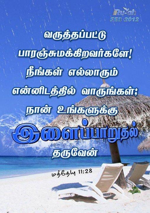 Tamil Christian Wallpapers: Tamil Christian Wallpapers: tamilchristianwallpapers.blogspot.com/2012/08/tamil-christian...