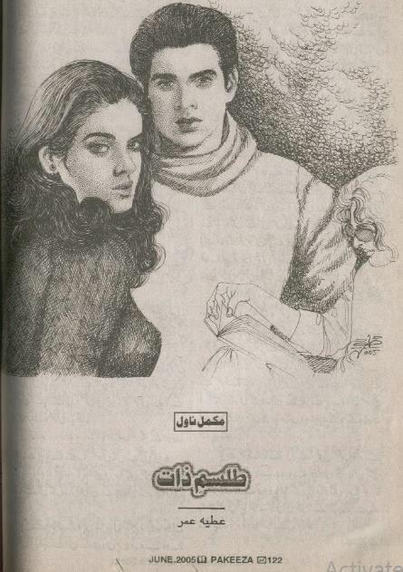 Talasim e zaat by Atiya Umar - Talasim e Zaat By Atiya Umar