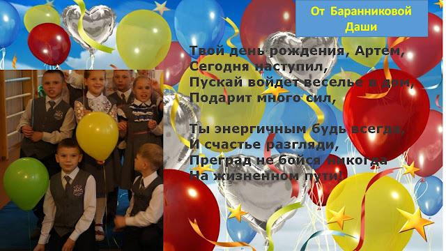 Поздравление артёму с днём рождения 70