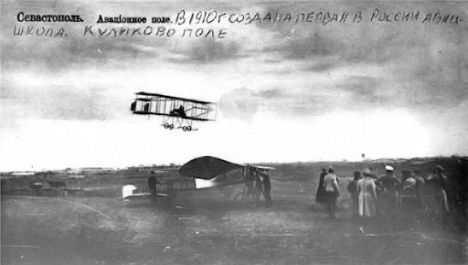 Авиационная школа в Севастополе