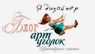 "В ДК блога ""Арт-Уголок"""