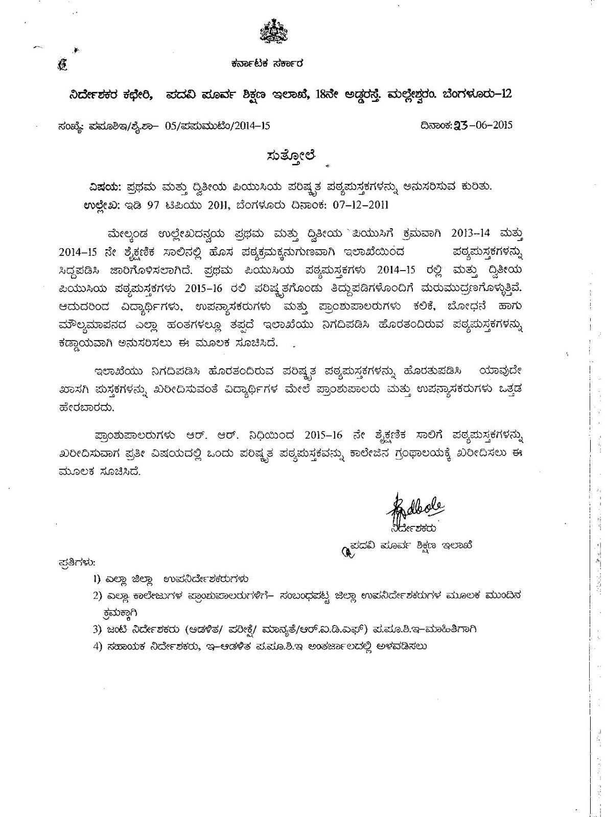 ap intermediate model question papers 2011