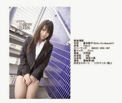Tokyo Hot n0410 – Seiko Kurabayashi