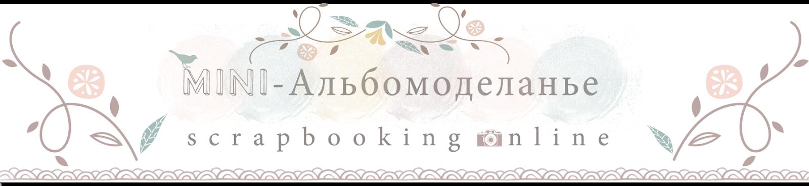 on-line курс MINI-Альбомоделание
