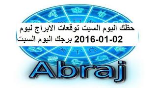 حظك اليوم السبت توقعات الابراج ليوم 02-01-2016 برجك اليوم السبت
