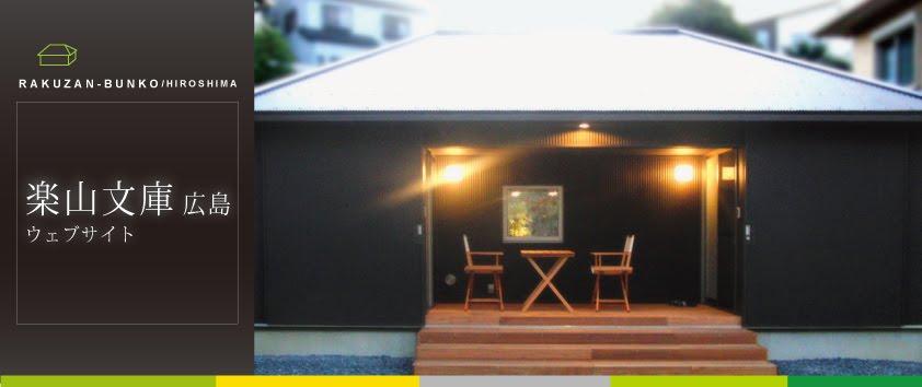 楽山文庫広島ウェブサイト