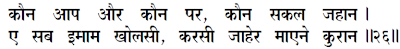 Sanandh by Mahamati Prannath - Chapter 20 - Verse 26