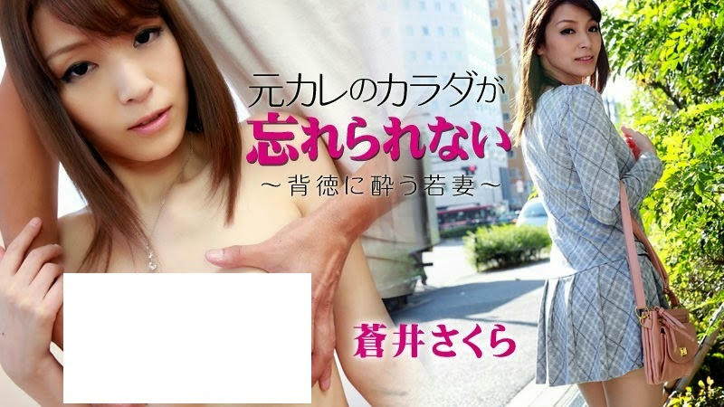 HEYZO 0775 Sakura Aoi