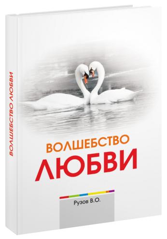 Рузов В.О. Волшебство любви. 2-е изд.