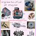 تحميل كتاب صيانة مضخة رفع المياه المنزلية وإصلاحها.pdf