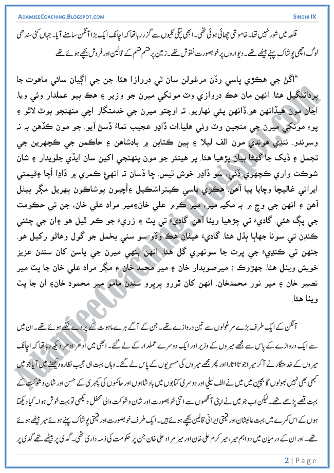 meeran-ji-darbar-sabaq-ka-tarjuma-sindhi-notes-for-class-9th