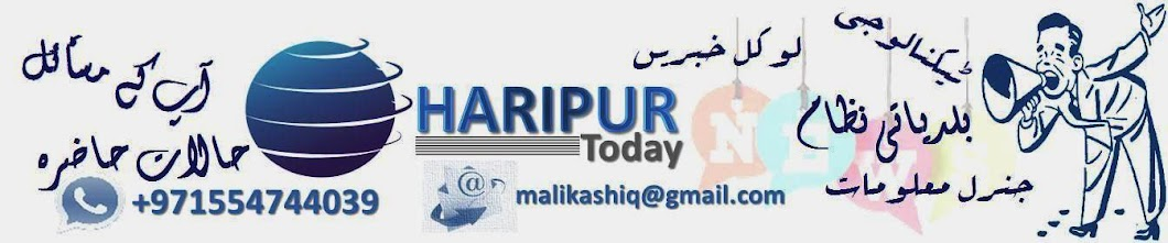 Haripur Today