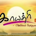 Gayathri 24-10-2014 - Zee Tamil Serial