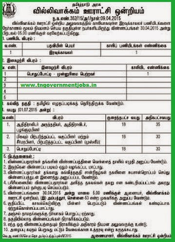 Villivakkam Panchayat Union Recruitments (www.tngovernmentjobs.in)