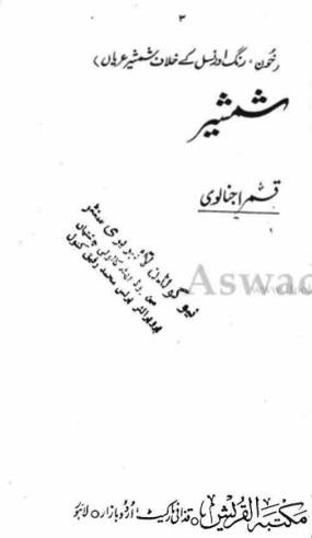 Shamsheer by Qamar Ajnalvi