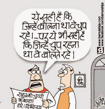 rahul gandhi cartoon, congress cartoon, digvijay singh cartoon, cartoons on politics, indian political cartoon