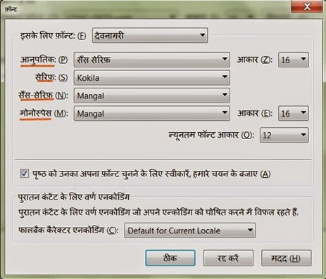 changing Devanagari Unicode font in Mozzila firefox 2
