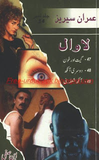 Imran Series Jild no 14 by Ibne Safi