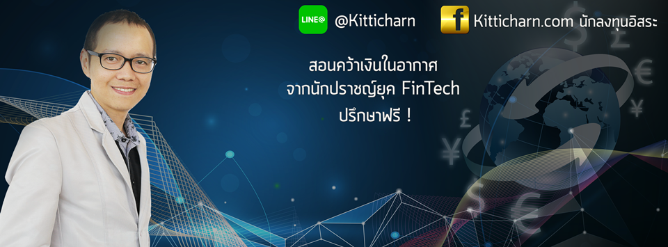 Kitticharn.com นักลงทุนอิสระ
