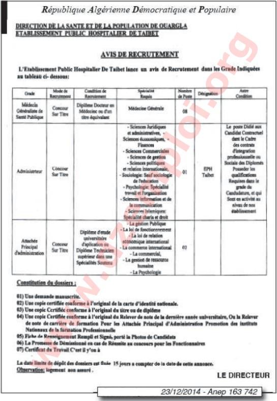 إعلان مسابقة توظيف في المؤسسة العمومية الاستشفائية تابلات ولاية ورقلة ديسمبر 2014 Ouargla.jpg