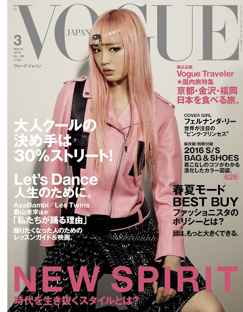 Fashion Model, @ Fernanda Ly by Ezra Petronio for Vogue Japan, March 2016